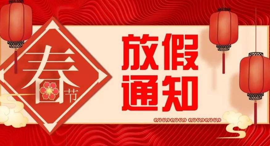 石家庄瑞诚二手车市场春节放假通知